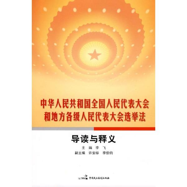 中华人民共和国全国人民代表大