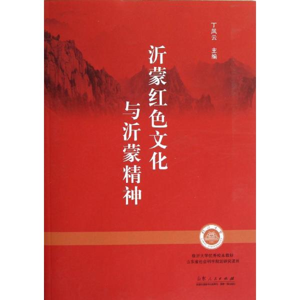 红色文化与沂蒙精神-丁凤云-中国政治-文轩网