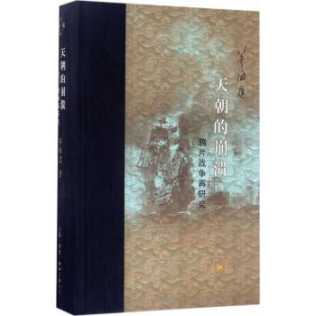 天朝的崩溃——鸦片战争再研究(精装修订版)
