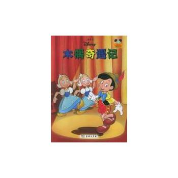 木偶奇遇记(迪士尼)/迪士尼神奇阅读丛书-吕佳