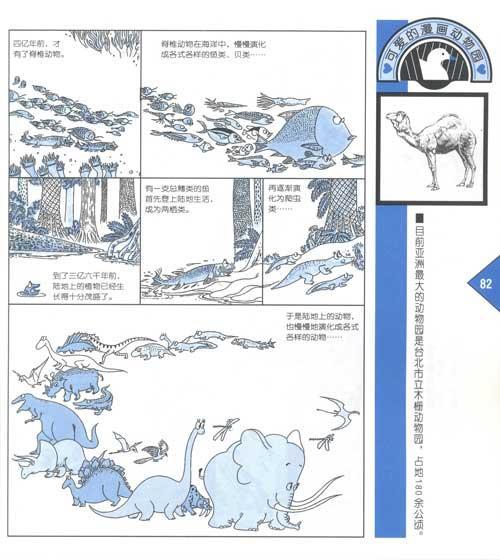 漫画可爱的动物园 蓝本/蔡志忠-蔡志忠-名家名作