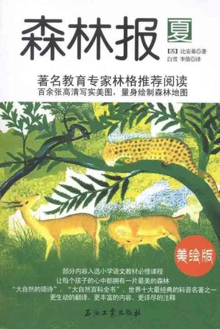 森林里的激烈战争(续三) 农家生活趣事 恢复森林的好帮手 谁也不