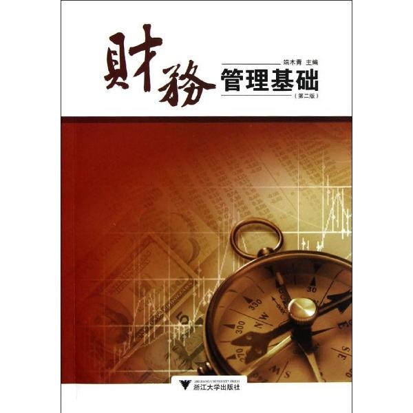 财务管理基础(第2版)-端木青 著作-大学-文轩网