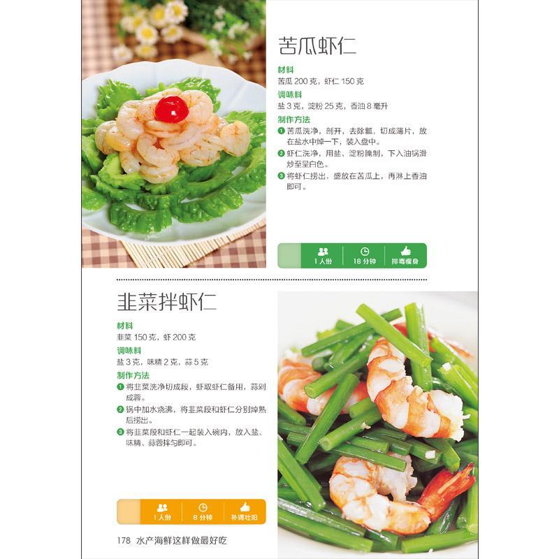 烹饪美食与酒  目录 part 1 水产海鲜的常识 鱼类的选购,保鲜,处理和
