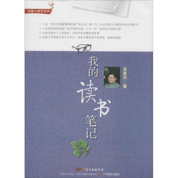 我的读书笔记-肖复兴-家庭教育-文轩网