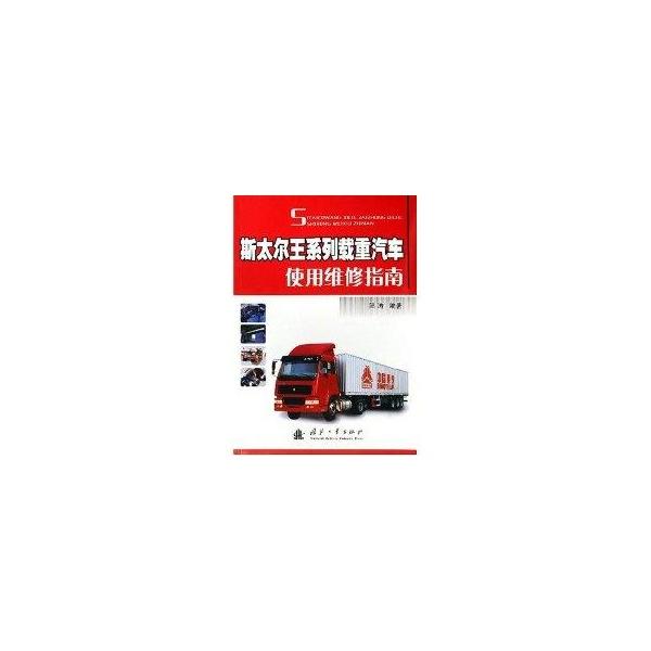 电气系统和空调系统,重点介绍了斯太尔王系列载重汽车的结构原理,主要