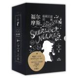 福乐摩斯(全三册)