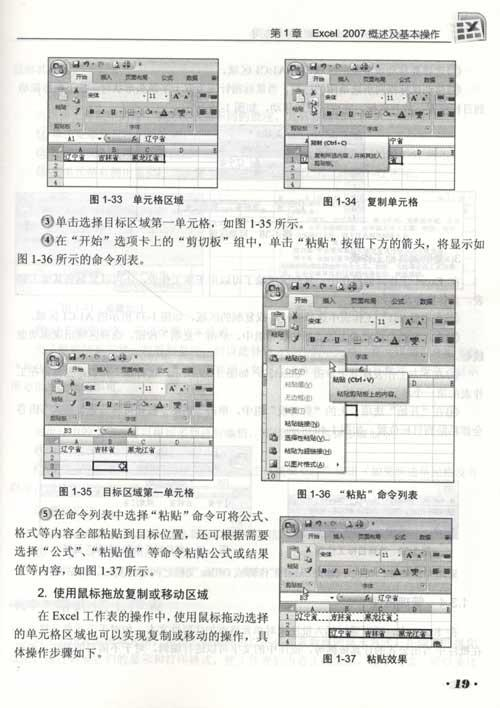 excel 2007复杂表格设计与财务会计应用(含vcd光盘1张