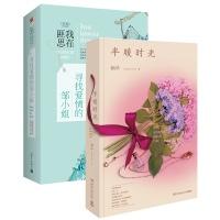 寻找爱情的邹小姐 + 半暖时光 (共2册)