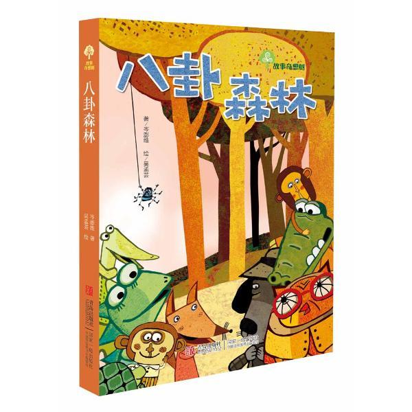 故事奇想树八卦森林