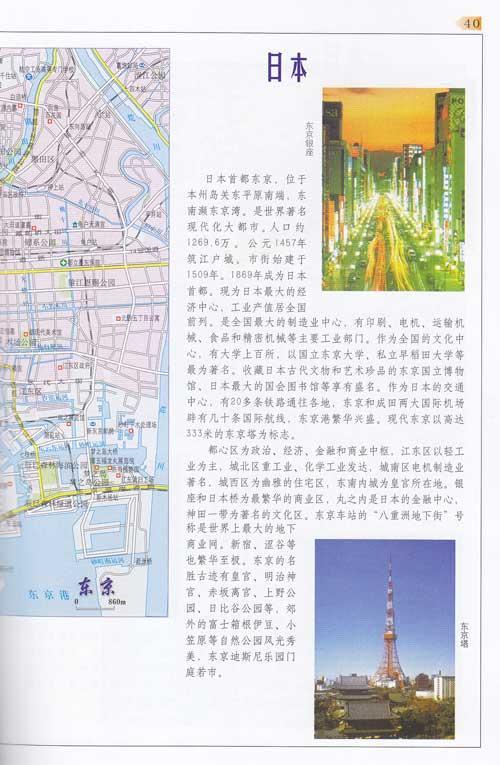 亚洲地图册