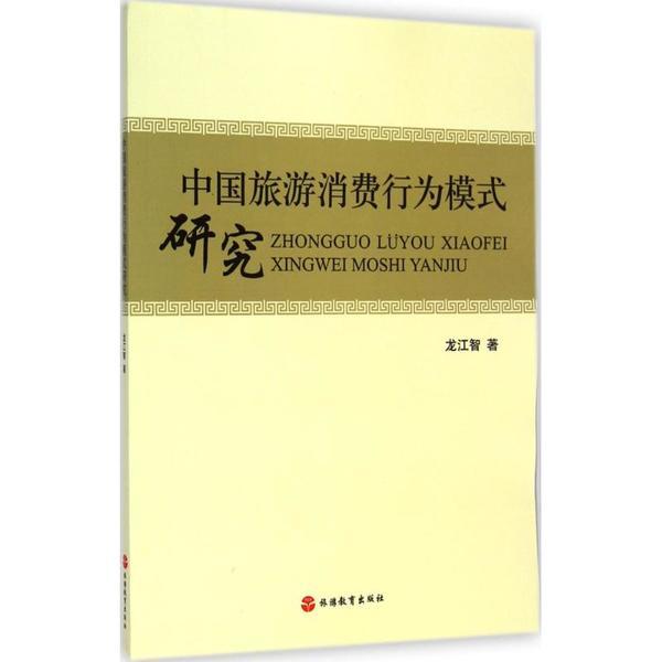 中国旅游消费行为模式研究