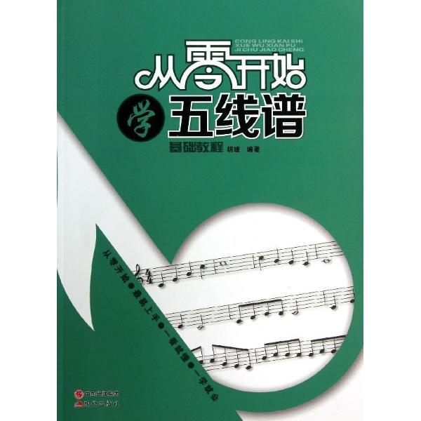 从零开始学五线谱-胡玻-音乐-文轩网
