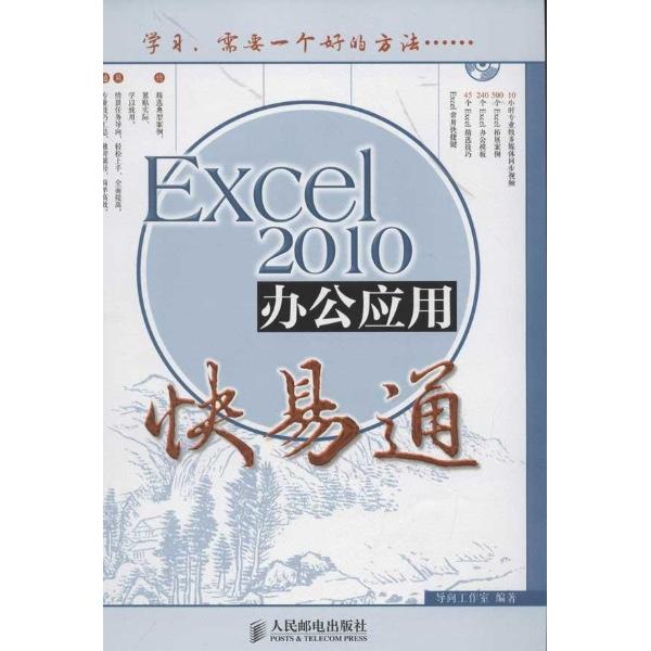 excel 2010办公应用快易通-导向工作室-计算机与互联