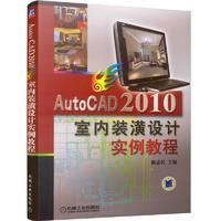 AUTOCAD2010室内装潢实例教程
