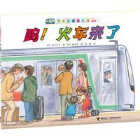 汽车嘟嘟嘟系列:新版•呜!火车来啦