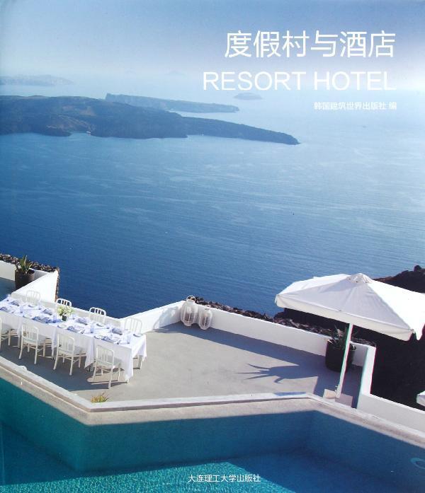 度假村与酒店,建筑设计,图书-文轩网