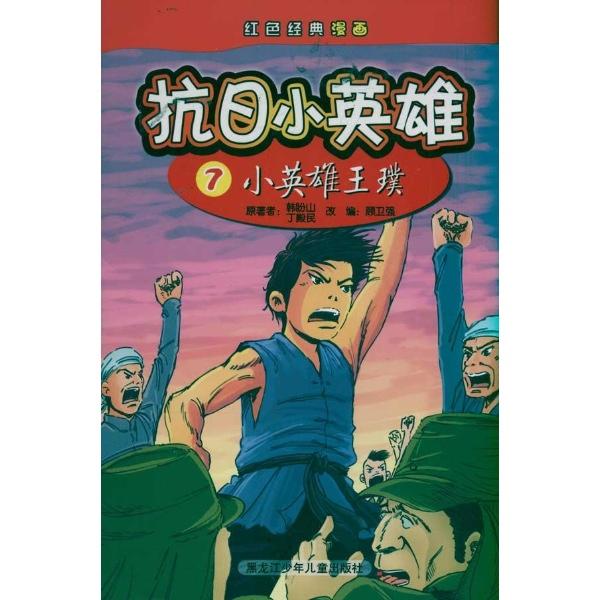 /丁殿民-漫画/绘本