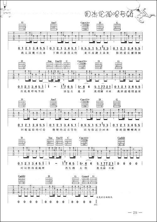 周杰伦吉他精彩弹唱(珍藏版)图片