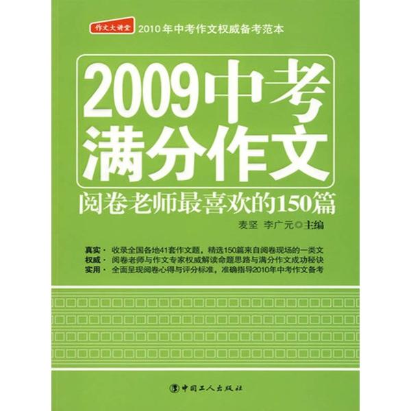 2009中考满分作文-麦坚