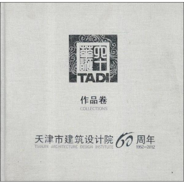 天津市建筑设计院60周年作品集-刘军