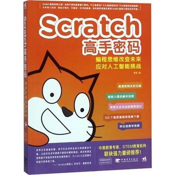 Scratch高手密码 编程思维改变未来 应对人工智能挑战
