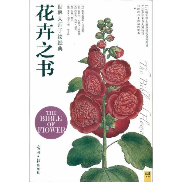 世界大师手绘经典花卉之书-(荷)克拉迪斯