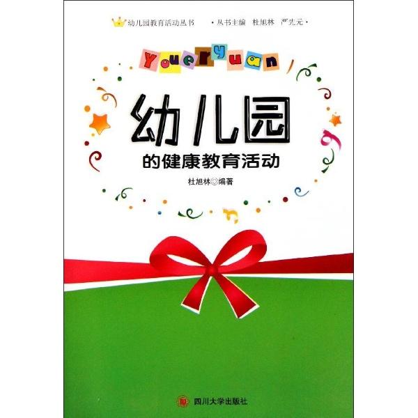 幼儿园的健康教育活动-杜旭林-图书-文轩网