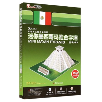 迷你墨西哥玛雅金字塔-汕头市乐立方玩具实业有限