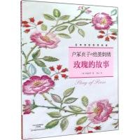 户冢贞子的绝美刺绣玫瑰的故事
