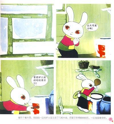 小兔玩累后回到小木屋睡觉,睡着的小兔踢飞被子,引起大火.