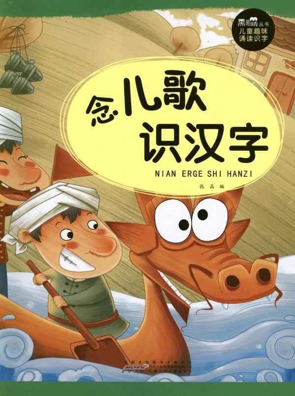 儿童趣味诵读识字.念儿歌识汉字