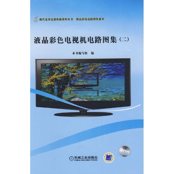 液晶彩色电视机电路图集2
