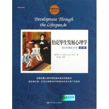 心理学译丛.教材系列:伯克毕生发展心理学(第4版)