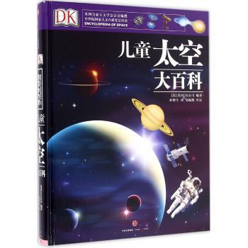 小中信DK儿童大百科系列•DK儿童太空大百科