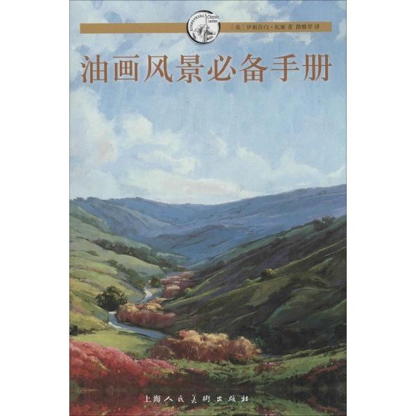 油画风景必备手册