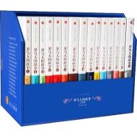 罗马人的故事(15册套装) (最值得收藏的罗马史经典)