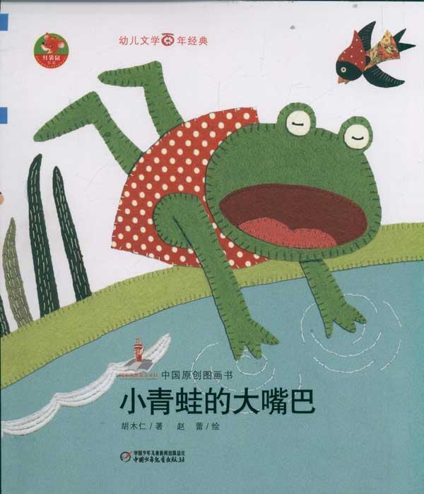 小青蛙的大嘴巴 中国原创图画书
