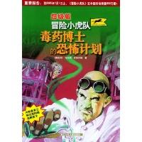 毒药博士的恐怖计划//超级版冒险小虎队