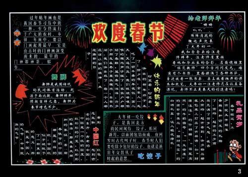彩色板报墙报宣传栏/校园(第2版)--平面设计-文轩网