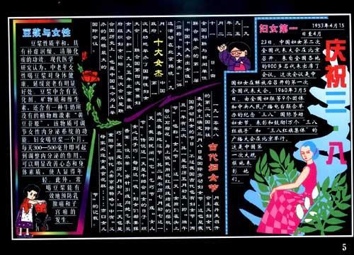 彩色板报墙报宣传栏/创新(第2版)-运芳-平面设计-文