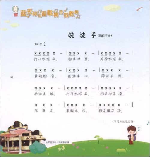 《蓝天幼儿园歌舞示范教程》()【简介|评价|摘要