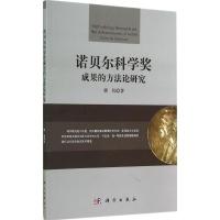 诺贝尔科学奖成果的方法论研究