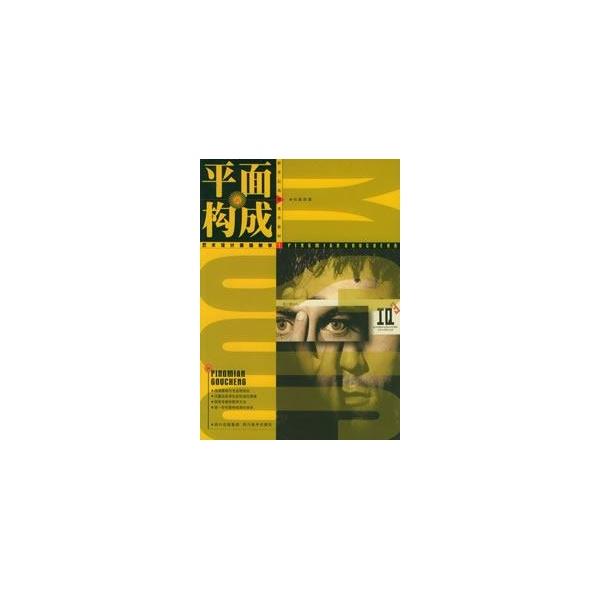 平面构成//艺术设计基础教学1-刘春明-大学-文轩网