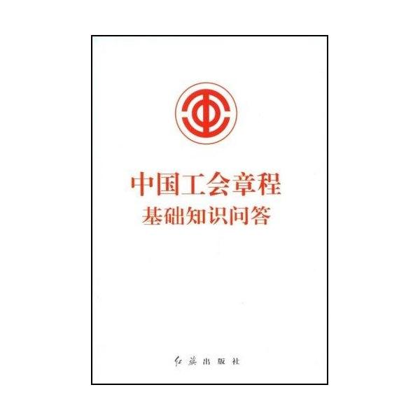 中华人民共和国工会法和中国工会章程是什么关系?