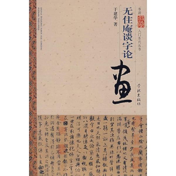 无住庵谈字论画/书画收藏入门系列丛书-于建华著图片