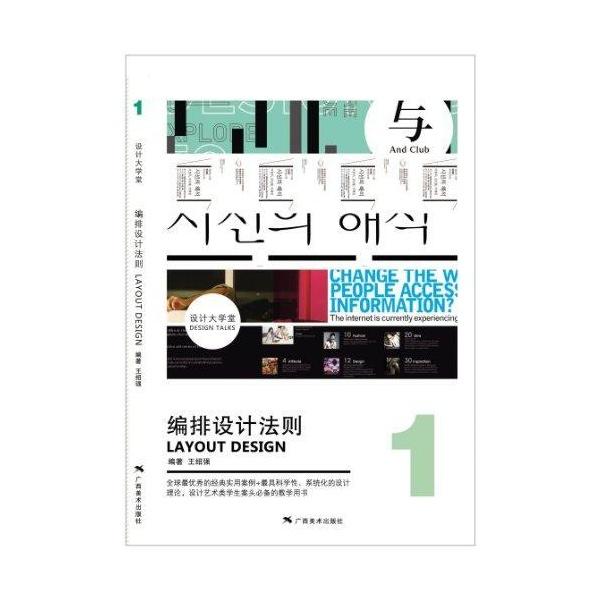 编排设计法则-王绍强-艺术-文轩网