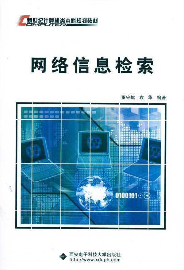 文献信息检索步骤流程图