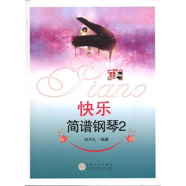 46爱情的故事 47什锦菜