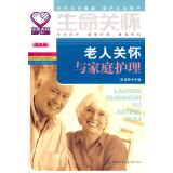 老人关怀与家庭护理